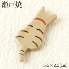 瀬戸焼 後姿猫箸置き トラ (K6169) 愛知県の工芸品 Seto-yaki chopstick rest, Aichi craft