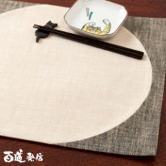 百道発信 月華ランチョンマット 生成 (IKI-1388) リバーシブル 福岡県の布製品 Fabric place mat, Fukuoka craft