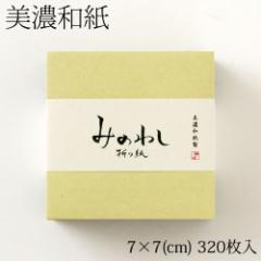 みのわし折り紙 小 山 (QO42) 7×7cm 320枚入(4色×各80枚) 美濃和紙の折り紙 Mino-washi origami