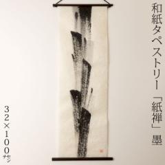 創作和紙タペストリー 紙禅 墨sumi 直044 日本の職人による手作り和紙製品 Tapestry of Japanese paper made by Japanese craftsmen