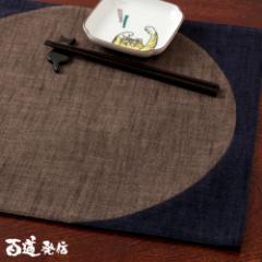 百道発信 月華ランチョンマット こげ茶 (IKI-1388) リバーシブル 福岡県の布製品 Fabric place mat, Fukuoka craft