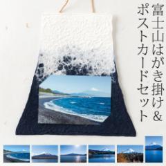 手漉き和紙はがき掛け富士山(青)&富士山ポストカード6枚セット Postcard holder and postcard set, Fuji Mountain