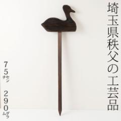 ガーデンエクステリア 木製杭 アヒル 埼玉県秩父の工芸品 Wooden pile, Saitama chichibu craft