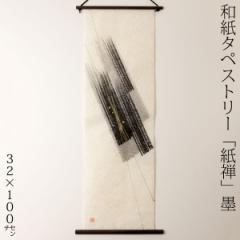 創作和紙タペストリー 紙禅 墨sumi 直045 日本の職人による手作り和紙製品 Tapestry of Japanese paper made by Japanese craftsmen