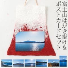 手漉き和紙はがき掛け富士山(赤)&富士山ポストカード6枚セット Postcard holder and postcard set, Fuji Mountain