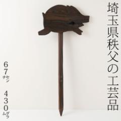 ガーデンエクステリア 木製杭 ブタ 埼玉県秩父の工芸品 Wooden pile, Saitama chichibu craft