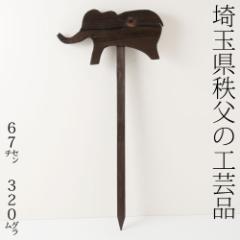 ガーデンエクステリア 木製杭 ゾウ 埼玉県秩父の工芸品 Wooden pile, Saitama chichibu craft