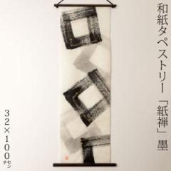 創作和紙タペストリー 紙禅 墨sumi 直048 日本の職人による手作り和紙製品 Tapestry of Japanese paper made by Japanese craftsmen