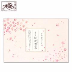 【一筆箋】一筆此の先箋 桜吹雪箋 (IC-001) 同柄20枚綴 和詩倶楽部 Mini letter paper, Washi-club