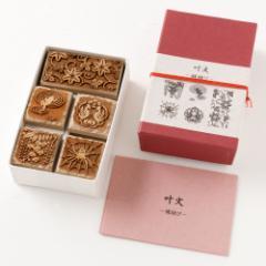 京からかみ 木版スタンプセット 叶文 縁結び スタンプ5個入り 京都府の工芸品 Karakami woodblock stamp set