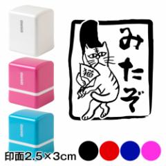 烏帽子の猫山田 みたぞ 猫山田スタンプ浸透印 印面2.5×3cmサイズ (2530) Self-inking stamp, Choju-giga