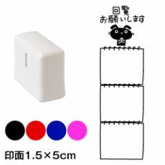 回覧お願いします 縦長 3枠 メッセージスタンプ浸透印 印面1.5×5cmサイズ (1550) 伝言メモ用デザインシリーズ Self-inking stamp,