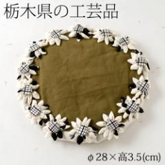 【半額・在庫処分】お花の布製鍋敷3 栃木県の工芸品 Bedding fabric pot of flowers, Tochigi craft