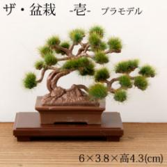 【半額・在庫処分】ザ・盆栽 プラスチックモデルキット -壱- 1:12スケールプラモデル Bonsai plastic model kit