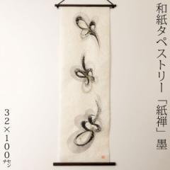 創作和紙タペストリー 紙禅 墨sumi 曲050 日本の職人による手作り和紙製品 Tapestry of Japanese paper made by Japanese craftsmen