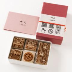 京からかみ 木版スタンプセット 叶文 厄除け スタンプ5個入り 京都府の工芸品 Karakami woodblock stamp set