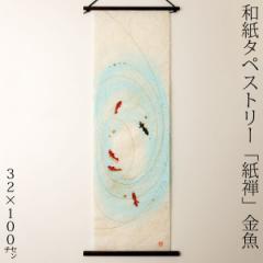 創作和紙タペストリー 紙禅 金魚054 日本の職人による手作り和紙製品 Tapestry of Japanese paper made by Japanese craftsmen