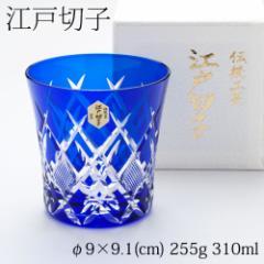 江戸切子 オールド 菱魚子文様 瑠璃 東京都伝統工芸品 Edo-kiriko rock glass, Hishi nanako monyou, Ruri