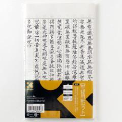 呉竹 写経用紙セット (LA26-54) 15枚入り
