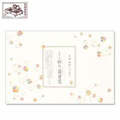 【一筆箋】一筆此の先箋 彩り菊蔓箋 (IC-005) 同柄20枚綴 和詩倶楽部 Mini letter paper, Washi-club