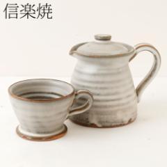 信楽焼 Shigaraki-yaki コーヒーポット&ドリッパーセット 白 直火OK 作者:中村文夫(なか工房)
