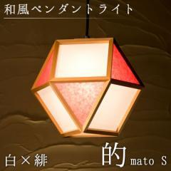 和風ペンダントライト 的 mato S 白×緋 1灯タイプ (AP830-C)