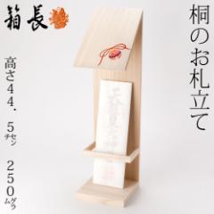 桐のお札立て(柄付) 箱長の桐工芸品 Ofuda stand Hakocho
