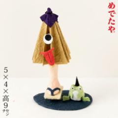 めでたや からかさおばけ 夏の和紙置き飾り Summer Japanese paper figurine