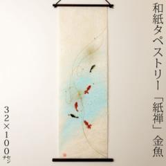 創作和紙タペストリー 紙禅 金魚056 日本の職人による手作り和紙製品 Tapestry of Japanese paper made by Japanese craftsmen