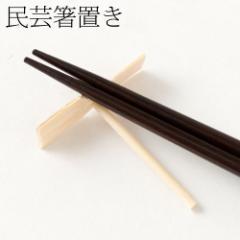 民芸箸置き 竹とんぼ Chopstick rest, Small Japanese toy of bamboo