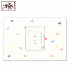【一筆箋】一筆此の先箋 てふてふ箋 (IC-007) 同柄20枚綴 和詩倶楽部 Mini letter paper, Washi-club
