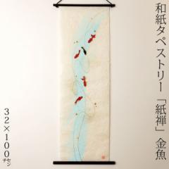 創作和紙タペストリー 紙禅 金魚057 日本の職人による手作り和紙製品 Tapestry of Japanese paper made by Japanese craftsmen