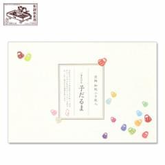 【一筆箋】一筆此の先箋 子だるま箋 (IC-008) 同柄20枚綴 和詩倶楽部 Mini letter paper, Washi-club