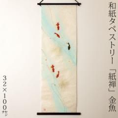 創作和紙タペストリー 紙禅 金魚058 暗闇でほのかに光ります 日本の職人による手作り和紙製品 Tapestry of Japanese paper made by