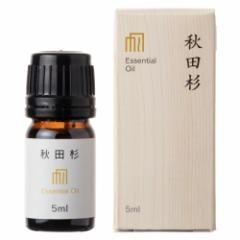 秋田杉 エッセンシャルオイル(精油) 5ml アトリエアンダンテ 秋田県のアロマ製品 Cedar essential oil, Akita craft