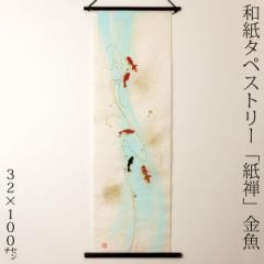創作和紙タペストリー 紙禅 金魚059 暗闇でほのかに光ります 日本の職人による手作り和紙製品 Tapestry of Japanese paper made by