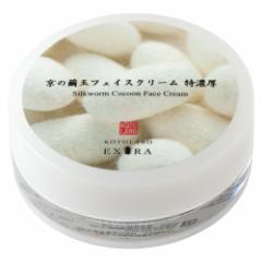 コトラボ 京の繭玉フェイスクリーム 特濃厚 20g シルク成分が潤いに満ちたもちもち美肌に導きます Silkworm cocoon face cream, Kot