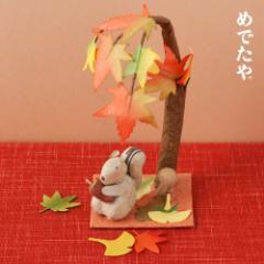 めでたや 秋の公園 季節の和紙置き飾り