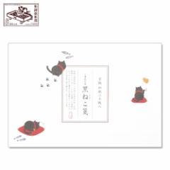 【一筆箋】一筆此の先箋 黒ねこ箋 (IC-010) 同柄20枚綴 和詩倶楽部 Mini letter paper, Washi-club