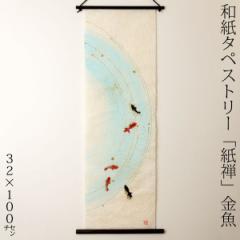 創作和紙タペストリー 紙禅 金魚060 日本の職人による手作り和紙製品 Tapestry of Japanese paper made by Japanese craftsmen
