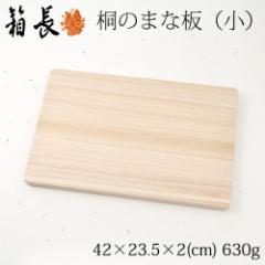 桐のまな板 小 乾きが早くカビに強い軽量まな板 箱長の桐工芸品 Chopping board kiri Hakocho