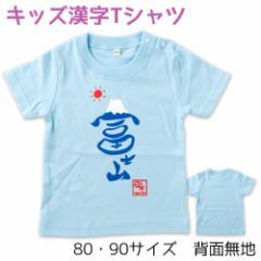 ベビー・キッズ漢字Tシャツ 富士山ブルー 毛筆Design工房ゆるり Kids Kanji T-shirt