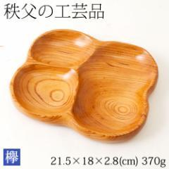ケヤキのランチプレート05 仕切り皿 秩父の木工品 Partition dish of zelkova, Chichibu craft