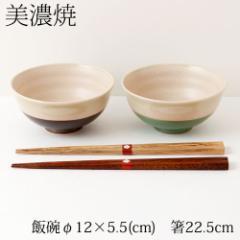 ご飯茶碗ギフトセット2客 箸付き ラフィネ グリーン&ブラウン GRBR (IV-0130) Rice bowls gift set