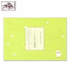【一筆箋】一筆此の先箋 うたい鳥箋 (IC-011) 同柄20枚綴 和詩倶楽部 Mini letter paper, Washi-club