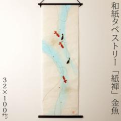 創作和紙タペストリー 紙禅 金魚061 日本の職人による手作り和紙製品 Tapestry of Japanese paper made by Japanese craftsmen