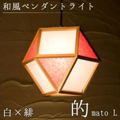 和風ペンダントライト 的 mato L 白×緋 1灯タイプ (AP831-C)