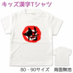 ベビー・キッズ漢字Tシャツ 侍ホワイト 毛筆Design工房ゆるり Kids Kanji T-shirt