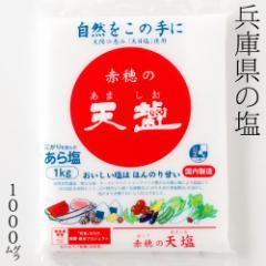 赤穂の天塩 1kg にがりを含んだあら塩 兵庫県の特産品 Salt of Hyogoken