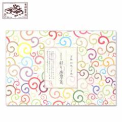 【一筆箋】一筆此の先箋 彩り唐草箋 (IC-013) 同柄20枚綴 和詩倶楽部 Mini letter paper, Washi-club